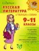 Русская литература в таблицах и схемах 9-11 кл
